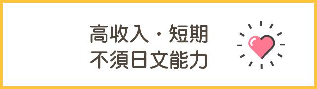 月收入20萬日圓以上 不要求日文能力 & 附住宿的打工 特集