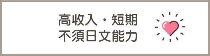 高收入・短期 不須日文能力