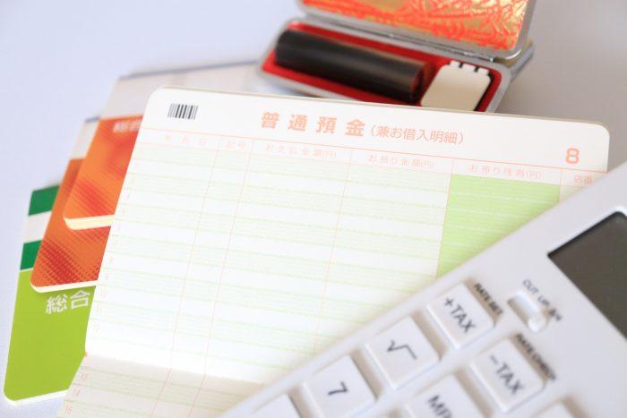 申請銀行帳戶的方法(開戶)