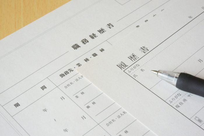 日本工作的應徵程序